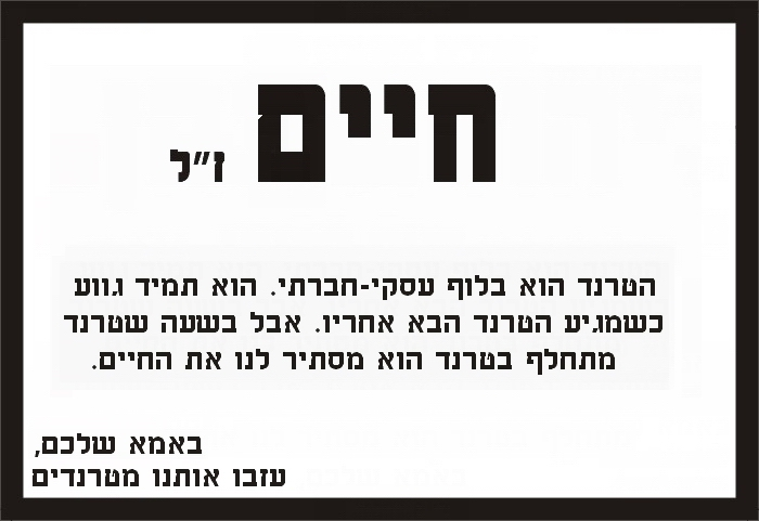 מורן שוב.  http://untitled.org.il/?p=15229