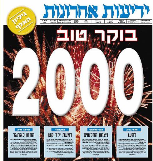 """""""שער העיתון """"ידיעות אחרונות 1/1/2000"""